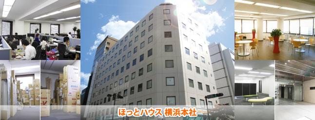 ほっとハウス横浜本社