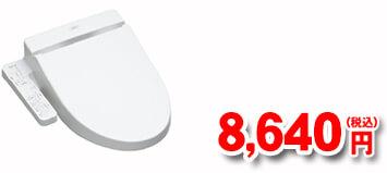 8,640円(税込み)