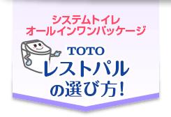 TOTO レストパルの選び方