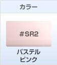 カラー:#SR2(パステルピンク)