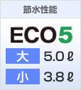 節水性能:lixil ECO5