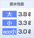 節水性能:TOTO 3.8L洗浄