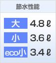 節水性能:TOTO 4.8L洗浄