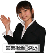 営業担当:深澤