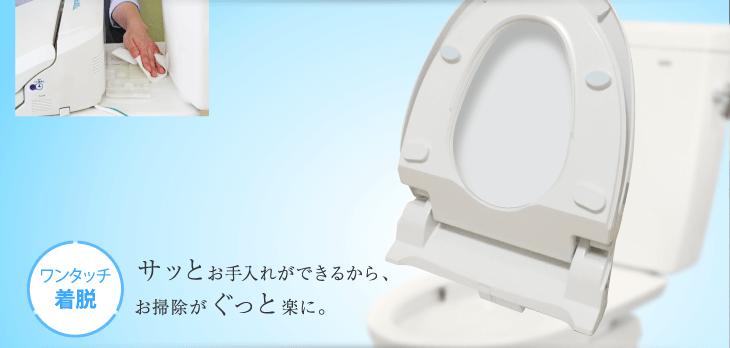 「ほっとハウス」オリジナル温水洗浄便座」ほっとウォッシュ