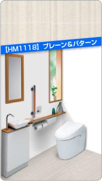 HM-5125 プレーン&パターン