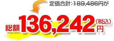 総額136,242円(税込)