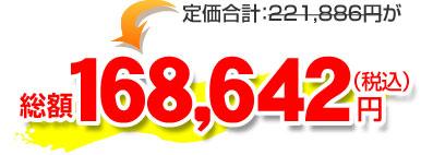 総額168,642円(税込)