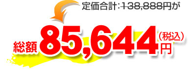 総額85,644円(税込)