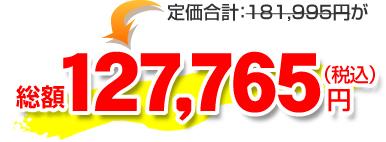 総額127,765円(税込)