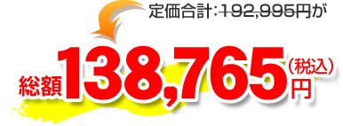 総額138,765円(税込)