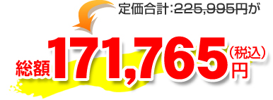 総額171,765円(税込)