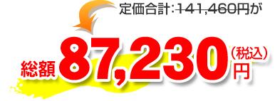 総額87,230円(税込)
