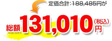 総額131,010円(税込)