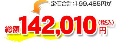 総額142,010円(税込)