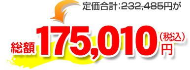 総額175,010円(税込)