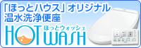 「ほっとハウス」オリジナル温水洗浄便座 HOTWASH(ほっとウォッシュ)