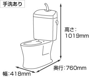 ピュアレストQR(手洗あり)寸法