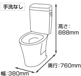 手洗なし寸法