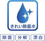 キレイ除菌水ロゴ