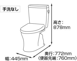 ピュアレストQR(手洗なし)寸法