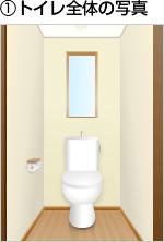 1.トイレ全体の写真