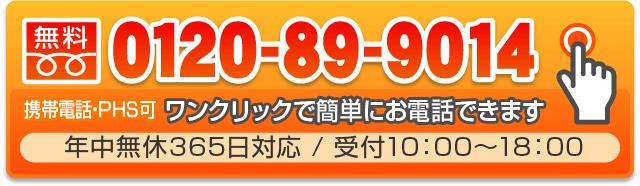 0120-89-9014(無料)